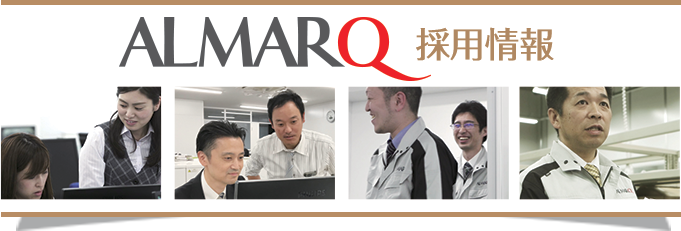 welcome to ALMARQ 正社員 採用サイト
